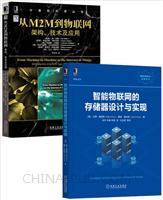 [套装书]智能物联网的存储器设计与实现+从M2M到物联网:架构、技术及应用(2册)