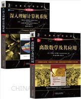[套装书]离散数学及其应用(原书第8版)+深入理解计算机系统(原书第3版)(2册)