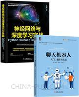 [套装书]聊天机器人:入门、进阶与实战+神经网络与深度学习实战:Python+Keras+TensorFlow(2册)