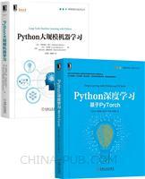 [套装书]Python深度学习:基于PyTorch+Python大规模机器学习(2册)