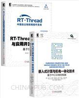 [套装书]嵌入式计算与机电一体化技术:基于PIC32微控制器+RT-Thread内核实现与应用开发实战指南:基于STM32(2册)