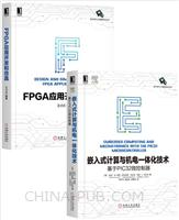 [套装书]嵌入式计算与机电一体化技术:基于PIC32微控制器+FPGA应用开发和仿真(2册)