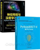 [套装书]Python深度学习:基于PyTorch+神经网络与深度学习实战:Python+Keras+TensorFlow(2册)