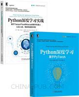 [套装书]Python深度学习:基于PyTorch+Python深度学习实战:基于TensorFlow和Keras的聊天机器人以及人脸、物体和语音识别(2册)
