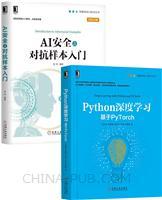 [套装书]Python深度学习:基于PyTorch+AI安全之对抗样本入门(2册)