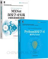 [套装书]Python深度学习:基于PyTorch+MXNet深度学习实战(2册)