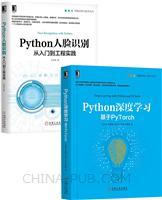 [套装书]Python深度学习:基于PyTorch+Python人脸识别:从入门到工程实践(2册)