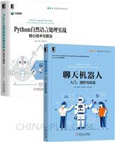 [套装书]聊天机器人:入门、进阶与实战+Python自然语言处理实战:核心技术与算法(2册)