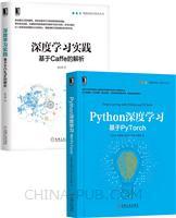 [套装书]Python深度学习:基于PyTorch+深度学习实践:基于Caffe的解析(2册)