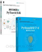 [套装书]Python深度学习:基于PyTorch+神经网络与PyTorch实战(2册)