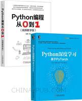 [套装书]Python深度学习:基于PyTorch+Python编程从0到1(视频教学版)(2册)