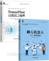 [套装书]聊天机器人:入门、进阶与实战+TensorFlow自然语言处理(2册)