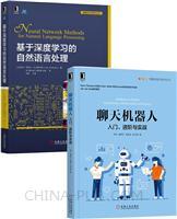 [套装书]聊天机器人:入门、进阶与实战+基于深度学习的自然语言处理(2册)