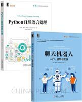 [套装书]聊天机器人:入门、进阶与实战+Python自然语言处理(2册)