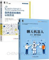[套装书]聊天机器人:入门、进阶与实战+自然语言处理的认知方法(2册)