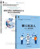 [套装书]聊天机器人:入门、进阶与实战+面向自然语言处理的深度学习:用Python创建神经网络(2册)