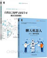 [套装书]聊天机器人:入门、进阶与实战+自然语言处理与深度学习:通过C语言模拟(2册)