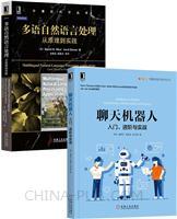 [套装书]聊天机器人:入门、进阶与实战+多语自然语言处理:从原理到实践(2册)