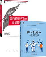 [套装书]聊天机器人:入门、进阶与实战+面向机器学习的自然语言标注(2册)