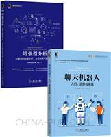 [套装书]聊天机器人:入门、进阶与实战+增强型分析:AI驱动的数据分析、业务决策与案例实践(2册)