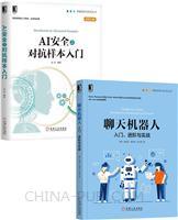 [套装书]聊天机器人:入门、进阶与实战+AI安全之对抗样本入门(2册)