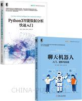 [套装书]聊天机器人:入门、进阶与实战+Python3智能数据分析快速入门(2册)