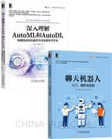 [套装书]聊天机器人:入门、进阶与实战+深入理解AutoML和AutoDL:构建自动化机器学习与深度学习平台(2册)