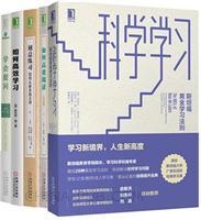 [套装书]科学学习:斯坦福黄金学习法则+如何高效阅读(纪念版)+刻意练习:如何从新手到大师+如何高效学习+学会提问(原书第11版)(5册)