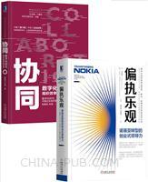 [套装书]偏执乐观:诺基亚转型的创业式领导力+协同:数字化时代组织效率的本质(2册)