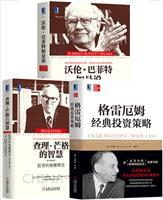 [套装书]格雷厄姆经典投资策略+查理・芒格的智慧:投资的格栅理论(原书第2版)(精装)+沃伦・巴菲特如是说(3册)
