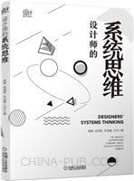 设计师的系统思维