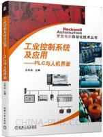工业控制系统及应用PLC与人机界面
