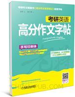考研英语高分作文字帖(手写印刷体)(赠全书范文美音朗读MP3)