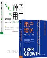 [套装书]用户增长方法论:找到产品长盛不衰的增长曲线+种子用户方法论(2册)