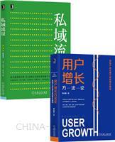 [套装书]用户增长方法论:找到产品长盛不衰的增长曲线+私域流量(2册)
