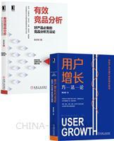 [套装书]用户增长方法论:找到产品长盛不衰的增长曲线+有效竞品分析:好产品必备的竞品分析方法论(2册)
