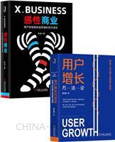 [套装书]用户增长方法论:找到产品长盛不衰的增长曲线+感性商业:用户体验驱动业务增长的方法论(2册)