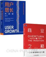 [套装书]商业之巅:新商业时代的12个锦囊妙计+用户增长方法论:找到产品长盛不衰的增长曲线(2册)