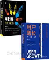 [套装书]用户增长方法论:找到产品长盛不衰的增长曲线+引爆用户增长(2册)