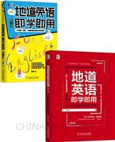 [套装书]地道英语即学即用(第2季):外贸大咖的英语私房课+地道英语即学即用(第1季)(2册)