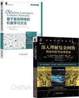 [套装书]深入理解复杂网络:网络和信号处理视角+基于复杂网络的机器学习方法(2册)