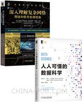 [套装书]人人可懂的数据科学+深入理解复杂网络:网络和信号处理视角(2册)