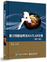 数字图像处理及MATLAB实现(第3版)