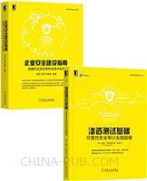 [套装书]渗透测试基础:可靠性安全审计实践指南+企业安全建设指南:金融行业安全架构与技术实践(2册)