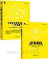 [套装书]渗透测试基础:可靠性安全审计实践指南+手机安全和可信应用开发指南:TrustZone与OP-TEE技术详解(2册)