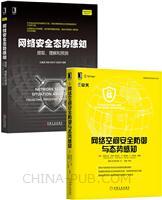 [套装书]网络空间安全防御与态势感知+网络安全态势感知:提取、理解和预测(2册)