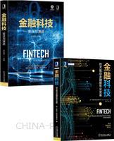[套装书]金融科技:技术驱动金融服务业变革+金融科技:变迁与演进(2册)