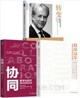 [套装书]隐形冠军:未来全球化的先锋(原书第2版)+转变:应对复杂新世界的思维方式+协同:数字化时代组织效率的本质(3册)