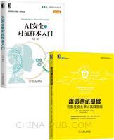 [套装书]渗透测试基础:可靠性安全审计实践指南+AI安全之对抗样本入门(2册)