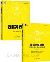 [套装书]渗透测试基础:可靠性安全审计实践指南+云服务安全(2册)
